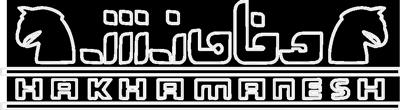 تابلو سازی | تابلوساز | ساخت تابلو چلنیوم، پلکسی، استیل و کامپوزیت در تهران | هخامنش