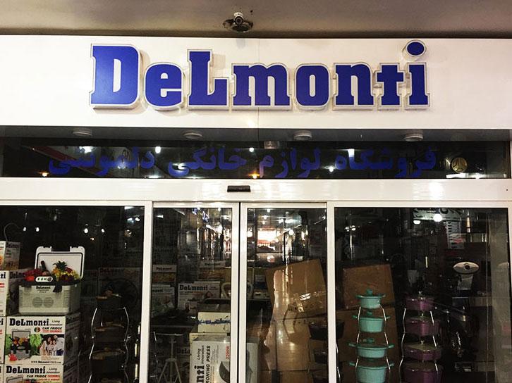 تابلو چلنیوم|فروشگاه لوازم خانگی دلمونتی